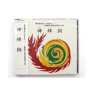 CD 神拝詞|ise-miyachu