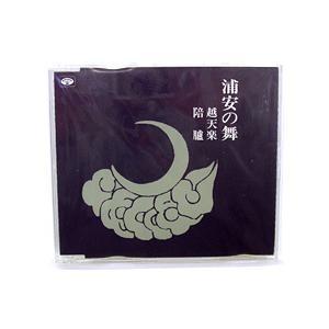 CD 浦安の舞|ise-miyachu