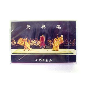 テープ 祭典楽|ise-miyachu