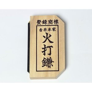 火打石 用 らくらく 火打鎌 (火打ち石 用 火打ち鎌)|ise-miyachu