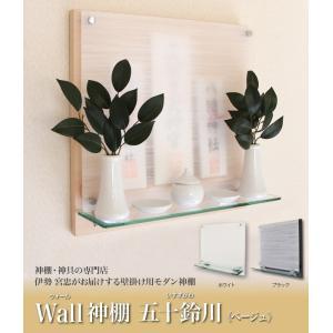 Wall神棚 五十鈴川 ベージュ〈W-2〉 ise-miyachu