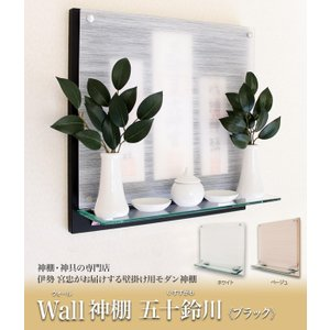 神棚 モダン Wall神棚 五十鈴川 ブラック(W-3)(ポイント2倍)