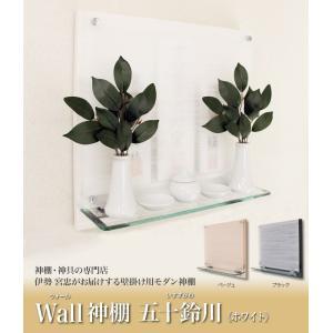 神棚 モダン Wall神棚 五十鈴川 ホワイト(W-4)(ポイント2倍)