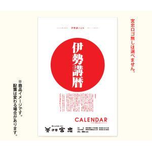 2020年版のカレンダーです。お伊勢参りの「伊勢講」が日本の津々浦々に行き渡っていた江戸時代には、毎...
