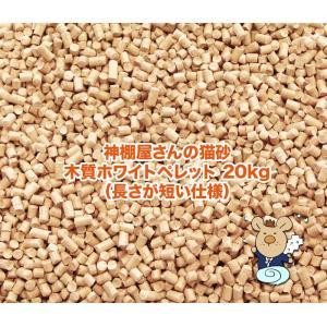 猫砂 ひのき 神棚屋さんの猫砂 木質ホワイトペレット(長さが短い仕様) 20kg 送料無料(ポイント...