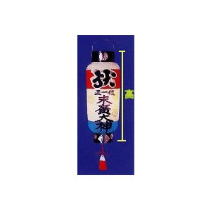 提灯 八巻 中吉(径13cm)|ise-miyachu
