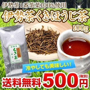 伊勢茶のかりがね(くき茶)一番茶を選別し、焙煎した焙じ茶です。 葉を焙じたお茶より香りが高く、味わい...