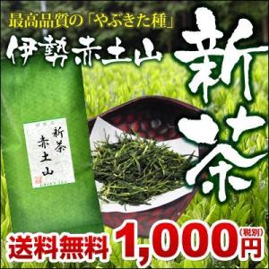 ■2019年三重県産新茶。予約になっておりますがすぐ発送出来ます。 10本まとめ買いでさらに1本プレ...