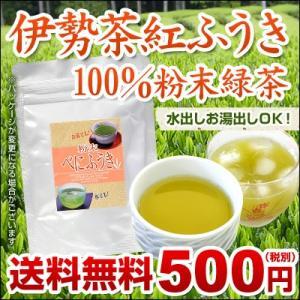 伊勢茶紅ふうき粉末緑茶40gメール便送料無料