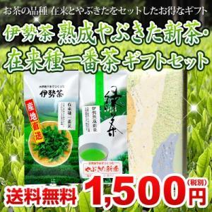 熟成やぶきた新茶80gと在来種一番茶100gを箱に入れて包装してお届けいたします。 熨斗が必要な場合...