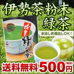 伊勢茶粉末緑茶40gメール便送料無料