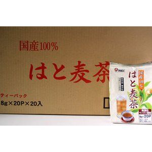 国内産はと麦茶8g×20p・1ケース20個セット