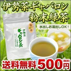 伊勢茶ギャバロン粉末緑茶40gメール便送料無料