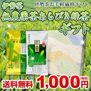 伊勢茶無農薬あらびき緑茶ギフト1000円セット送料無料【他商品同梱代引不可】