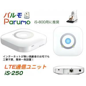 インタ−ネットが無い高齢者のお宅でも、パルモシリーズが導入できます。LTE回線を利用しますが、据付け...