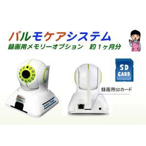 パルモシリーズ用録画オプション 動作確認済み(約1ヶ月分) |iseed-shop