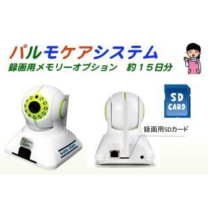 パルモシリーズ用録画オプション 動作確認済み(約15日分) |iseed-shop