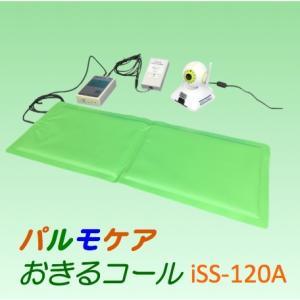 見守りシステム パルモケア おきるコール iSS-120A|iseed-shop