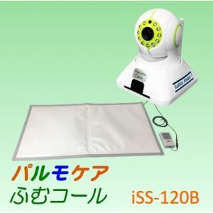 見守りシステム パルモケア ふむコール iSS-120B|iseed-shop