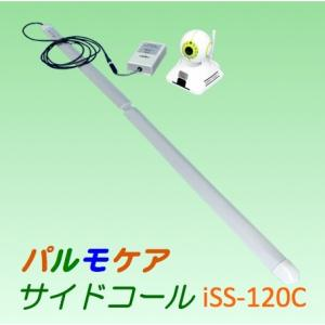 見守りシステム パルモケア サイドコール iSS-120C|iseed-shop