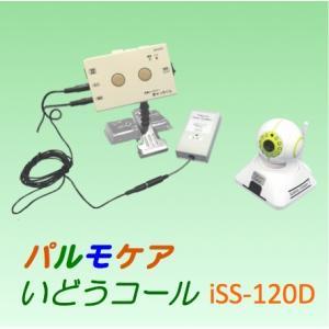 見守りシステム パルモケア いどうコール iSS-120D|iseed-shop