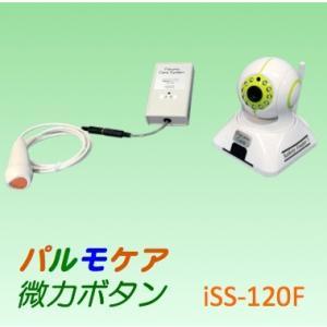 見守りシステム パルモケア 微力呼出しボタン iSS-120F|iseed-shop