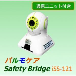 見守りシステム パルモケア Safety Bridge iSS-121|iseed-shop