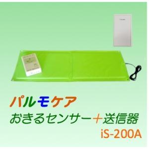 見守りシステム パルモケア おきるコール増設セット iSS-200A|iseed-shop
