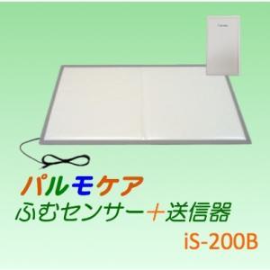 見守りシステム パルモケア ふむコール増設セット iSS-200B|iseed-shop