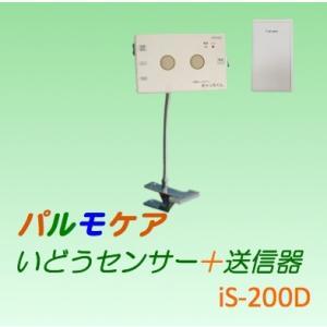 見守りシステム パルモケア いどうコール増設セット iSS-200D|iseed-shop