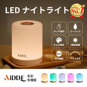 ライト ナイトライト テーブルライト 常夜灯 USB充電 LEDライト LED ワイヤレス ベッドサ...