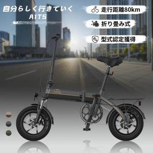 限定15000円OFF&最大19倍還元!AiDDE A1 電動アシスト自転車 折りたたみ 走行距離80KM サスペンション LCDディスプレイ 通勤 通学 街乗りの画像