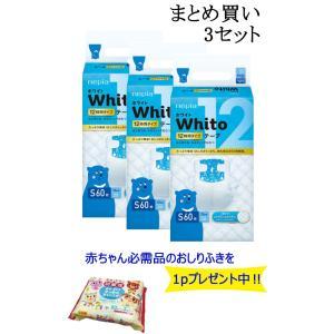 まとめ買い!大容量! うれしいおしりふきプレゼント中! ネピア Whito(ホワイト) おむつ テー...