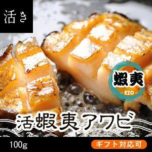 活蝦夷アワビ  100g 1個[あわび]|isemaruka