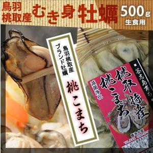 桃こまち ムキ身 500g 生食用 鳥羽桃取産  [牡蠣]|isemaruka