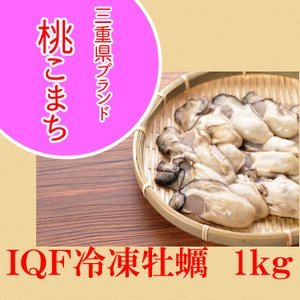 特大2Lサイズ IQF冷凍ムキ牡蠣 桃こまち  1kg|isemaruka