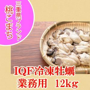 冷凍牡蠣むき身 桃こまち IQF冷凍 12kg  業務用 [牡蠣]  |isemaruka
