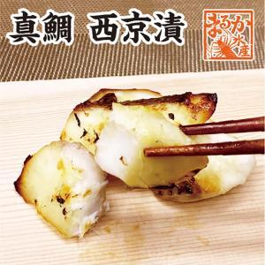 真鯛 西京漬 サイズ不揃い 訳あり 5〜6切 300g[真鯛 西京漬け]|isemaruka