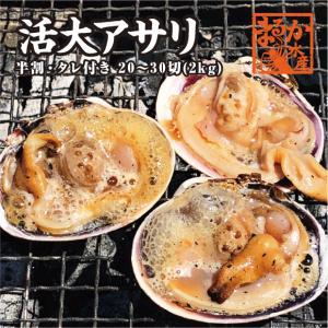大アサリ 2kg分 半割り済 たれつき 10〜15個(20〜30切れ)[大アサリ]|isemaruka
