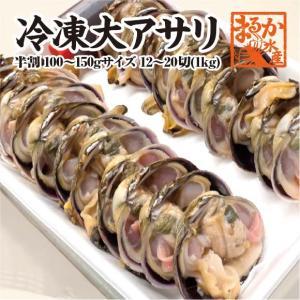 大アサリ 100/150gサイズ 半割済 冷凍 6〜10個 (12〜20切れ) 1kg分 [大アサリ]|isemaruka
