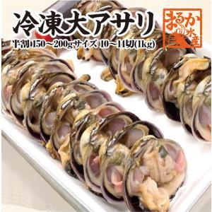 [商品名]大アサリ 150/200gサイズ 半割済 冷凍  5〜7個(10〜14切) 1kg分 [内...