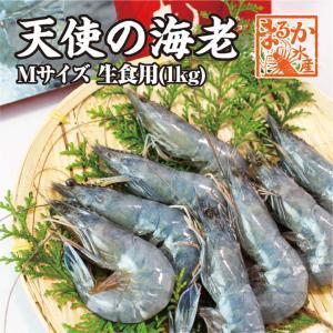 天使の海老 Mサイズ 生食用 30/40サイズ 1kg 冷凍