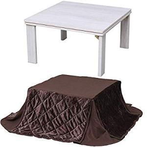 アイリスプラザ こたつ 2点セット テーブル + 掛け布団 正方形 68cm×68cm 天板リバーシ...