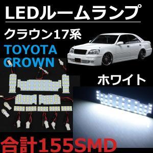 TOYOTA トヨタ CROWN  クラウン17系 SMD LEDルームランプセット 白基板