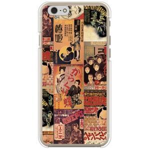 iPhone 6s ケース カバー レトロムービーコレクション/PART1