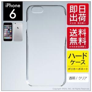 iPhone 6 (クリア/ハードケース) ケース カバー ...