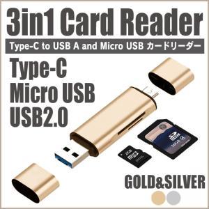 Type-C to USB A and Micro USB マルチカードリーダー SD microSD カードリーダー usb2.0 可動式3in1 カードリーダー|isense