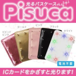 光るパスケース Pisuca 定期入れ ICカード入れ