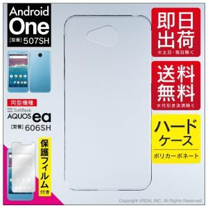 【週末限定特価】 Android One 507SH・AQUOS ea 605SH 専用 ( クリア / ハードケース ) (保護フィルム付き)...