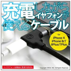 iPhone 充電 ケーブル イヤフォン イヤホン iPhone X XS Max 8 7 Plus 2in1 変換 ケーブル 【iOS11まで対応】|isense